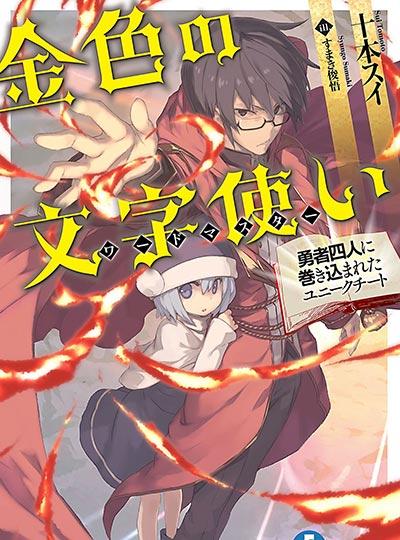 Cover Konjiki no Moji Tsukai