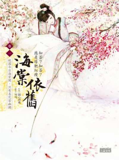 Cover The Legend of the Concubine's Daughter Minglan