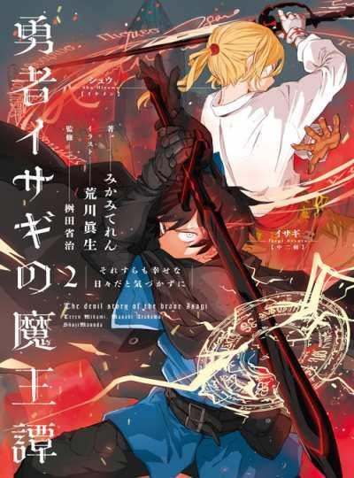 Cover Yuusha Isagi no Maou Hanashi